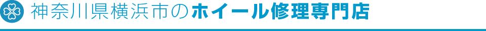神奈川県横浜市のホイール修理専門店